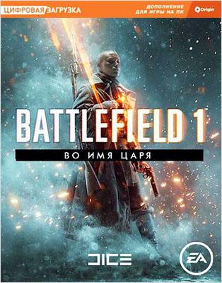 Battlefield 1: Во имя Царя. Дополнение (Цифровая версия)
