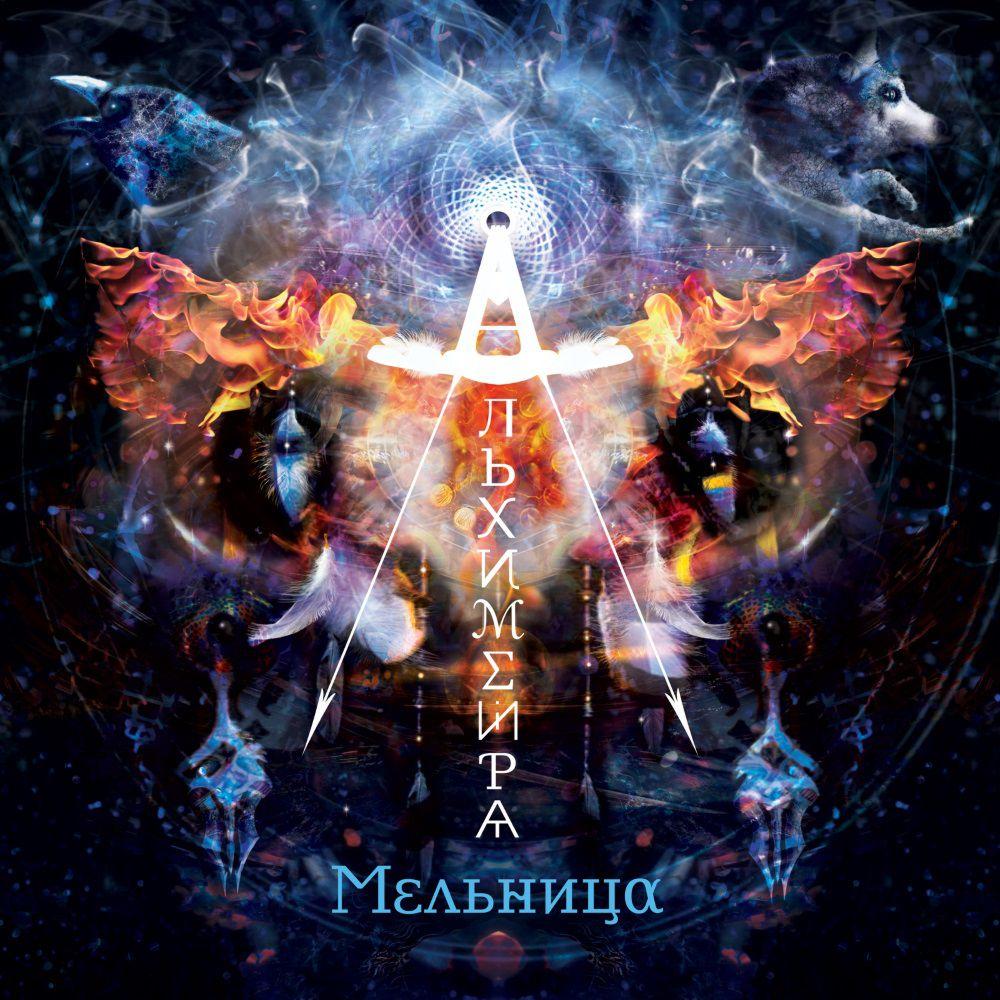 Мельница – Альхимейра (3 LP)Альхимейра – это два альбома группы Мельница «Алхимия» и «Химера» в одном большом Hard-Boxе.<br>