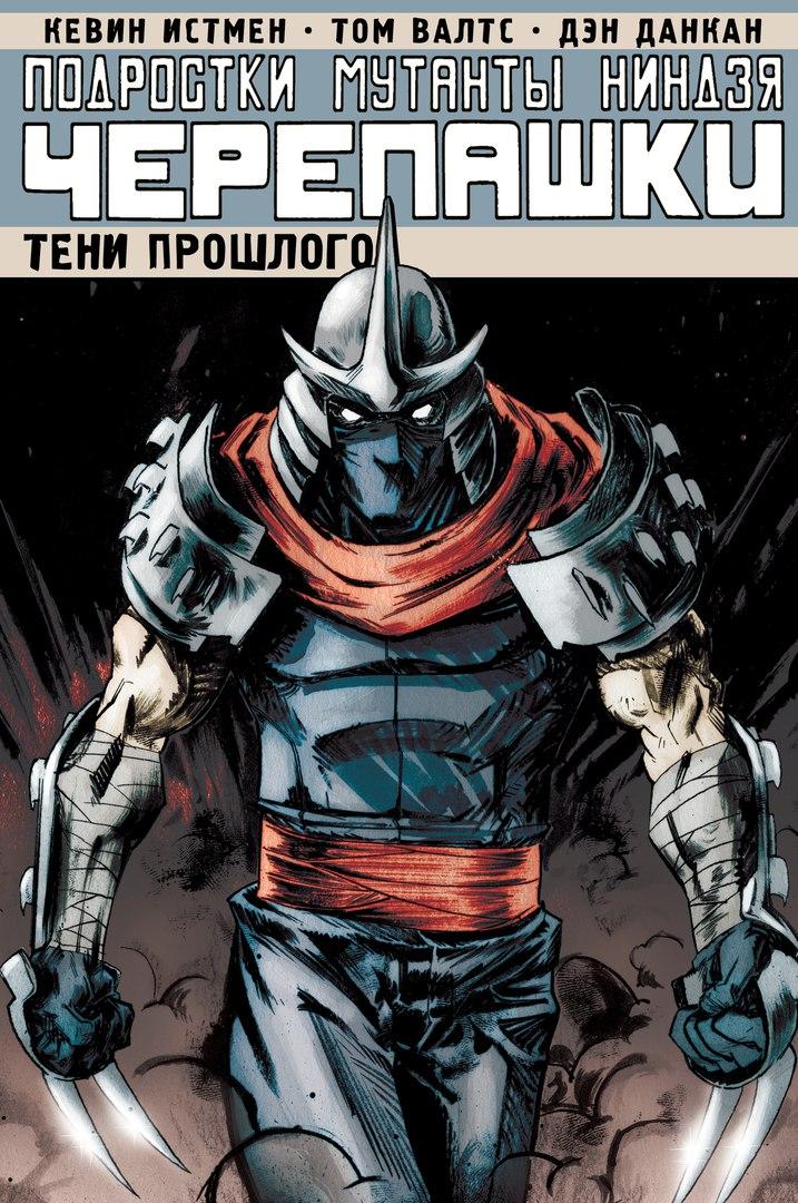 Комикс Подростки мутанты ниндзя черепашки: Тени прошлого. Том 3 фото