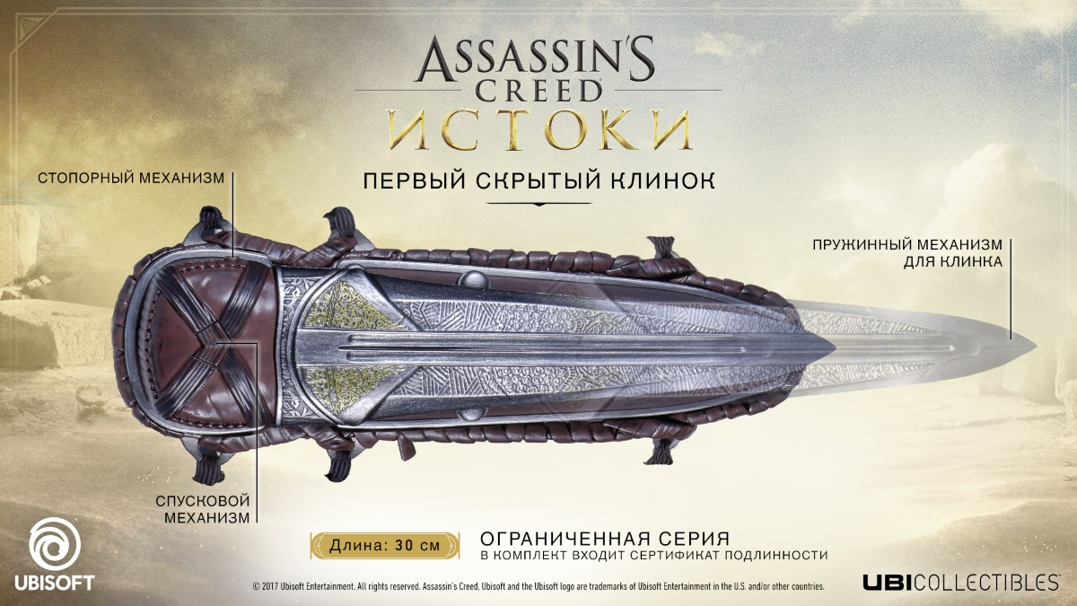 Копия оружия Assassin's Creed Истоки (Origins): Hidden Blade assassin s creed истоки origins [ps4]