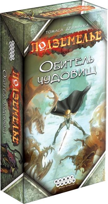Настольная игра Подземелье: Обитель чудовищПодземелье: Обитель чудовищ – приключенческая настольная игра о творениях безумного алхимика.<br>
