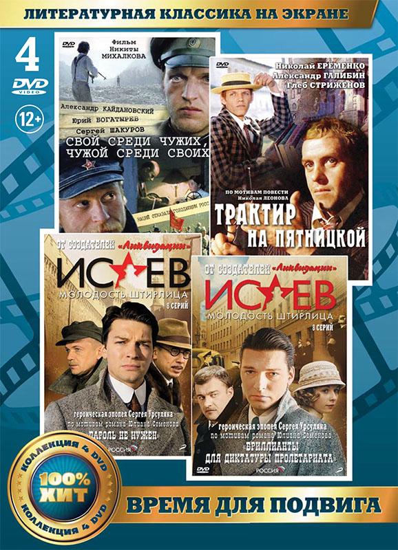 Литературная классика на экране: Время для подвига (4 DVD) русская литературная классика на экране 10 dvd полная реставрация звука и изображения