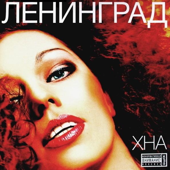 Ленинград – Хна (LP)Хна – переиздание на виниле альбома группировки Ленинград, вышедшего в 2011 году.<br>