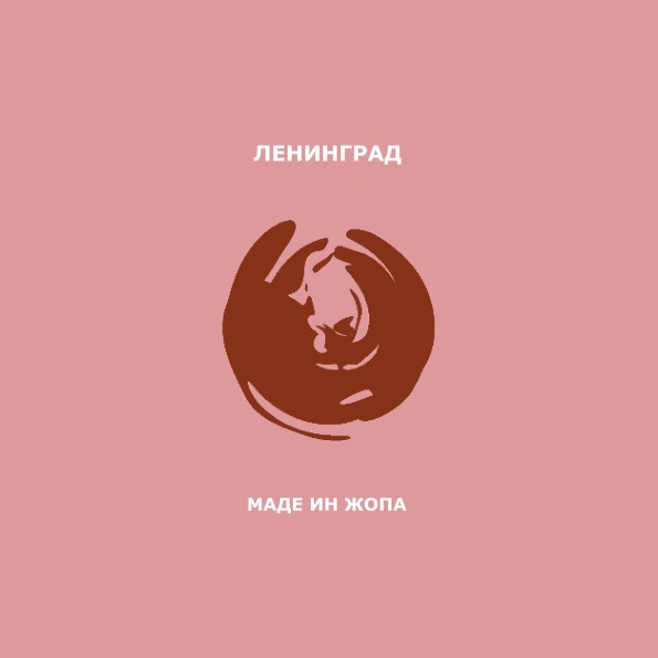 Ленинград – Маде Ин @опа (LP) авито ленинград обл жилье