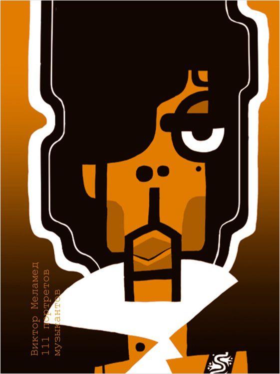 Артбук 111 портретов музыкантов: Книга иллюстраций фото