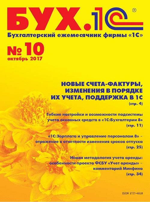 БУХ.1С, №10, Октябрь 2017 (цифровая версия) (Цифровая версия) фото
