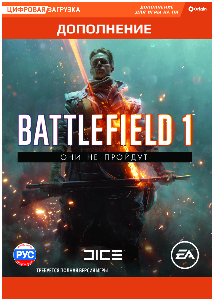 Battlefield 1: Они не пройдут. Дополнение (Цифровая версия)