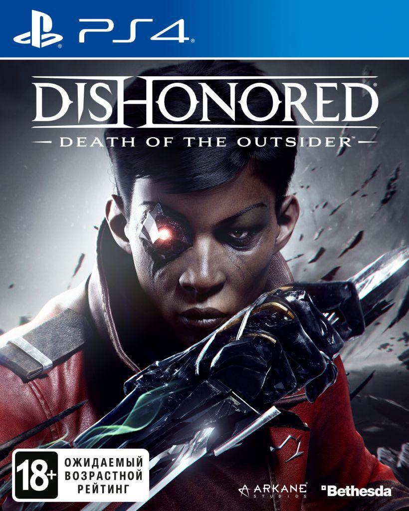 Dishonored: Death of the Outsider [PS4]Самостоятельное приключение Dishonored: Death of the Outsider использует фирменный игровой процесс и художественный стиль Dishonored 2 и наследует все характерные черты игр знаменитой серии: убийственные боевые приемы, уникальный дизайн уровней и увлекательное повествование, реагирующее на каждый сделанный вами выбор.<br>