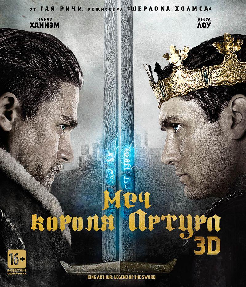 Меч короля Артура (Blu-ray 3D + 2D) южные моря атолл бикини и маршалловы острова 3d и 2d blu ray