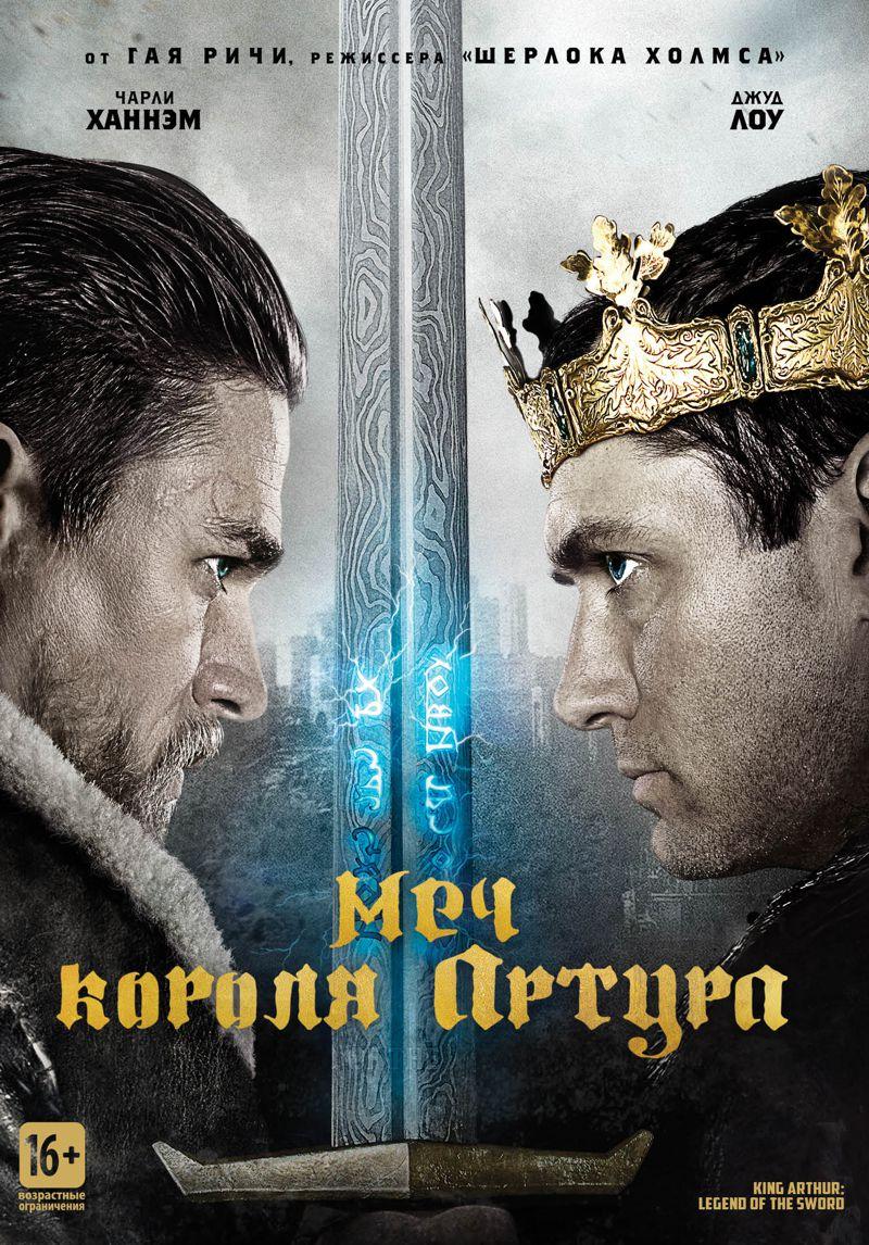 Меч короля Артура (DVD) letoyvan замок меч короля артура