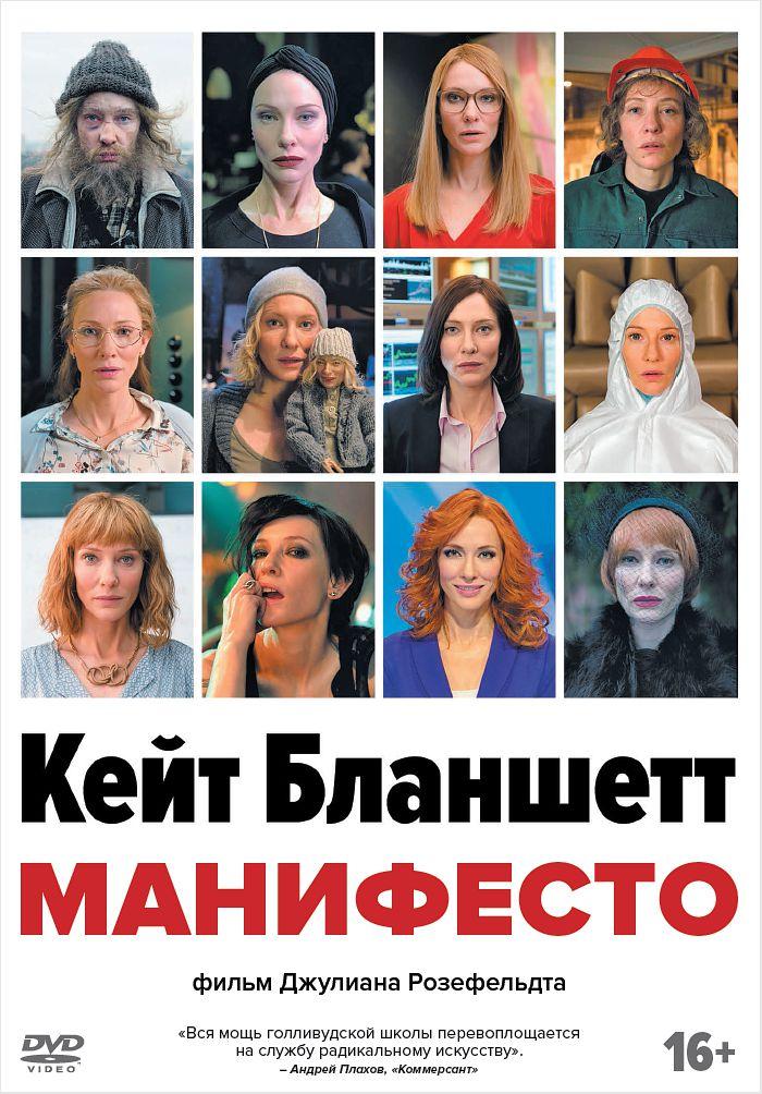 Манифесто (DVD) ManifestoМанифесто – это путешествие по истории искусства XX века. В фильме встречаются Малевич и Джармуш, Кандинский и Годар, а их знаменитые манифесты произносят 13 героинь нашего времени.<br>