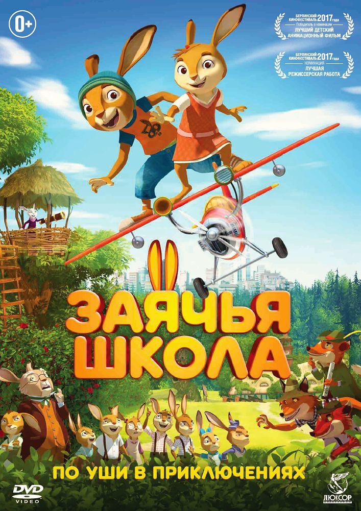 Заячья школа (DVD) Rabbit school