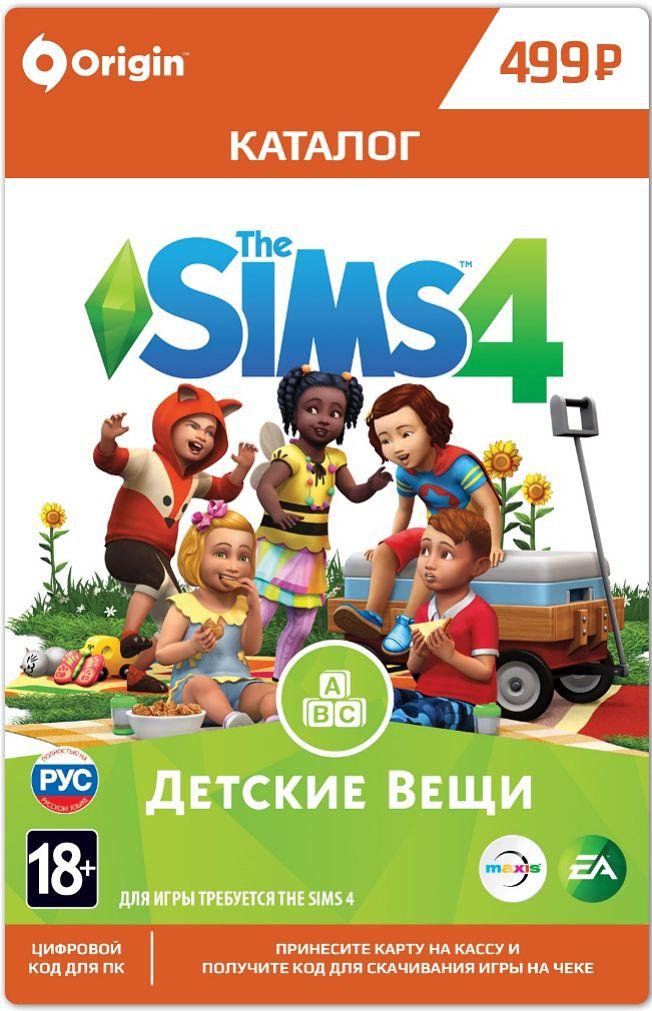 The Sims 4: Детские вещи. Каталог (Цифровая версия)Научите своих малышей новым способам самовыражения, как сжигать энергию и заводить друзей с каталогом The Sims 4: Детские вещи. Наряжайте своих маленьких персонажей в прелестную одежду и делайте им милые прически. Создайте во дворе яркую игровую площадку, на которой малыши смогут кататься с горки, пробираться по туннелям и кувыркаться с друзьями в бассейне с шариками.<br>