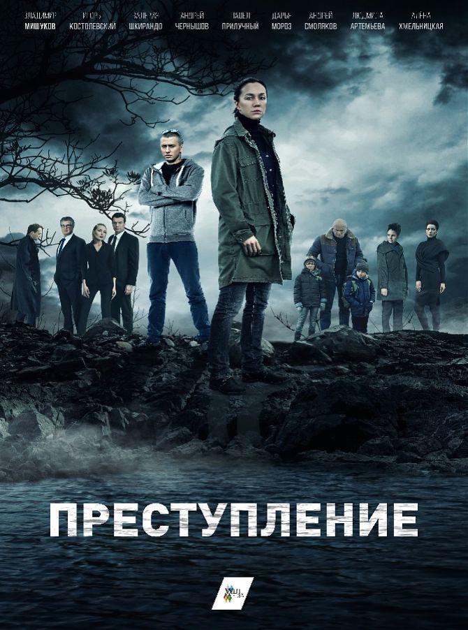 Преступление. Серии 1–20 (2 DVD) блокада 2 dvd