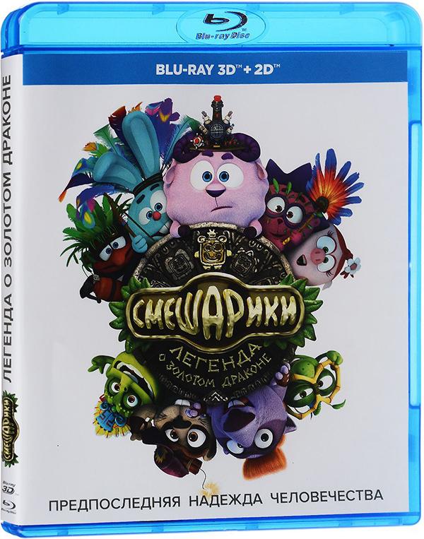 Смешарики: Легенда о золотом драконе (Blu-ray 3D + 2D) blu ray 3d диск медиа удивительная природа
