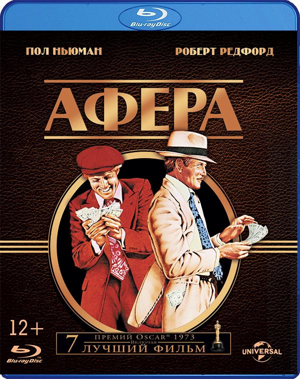 Афера (Blu-ray) афера века