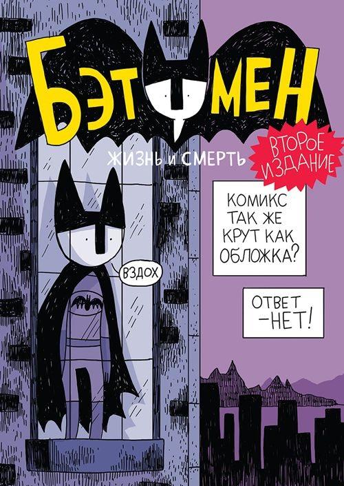 Мари Ахокойву Комикс Бэтумен: Жизнь и смерть