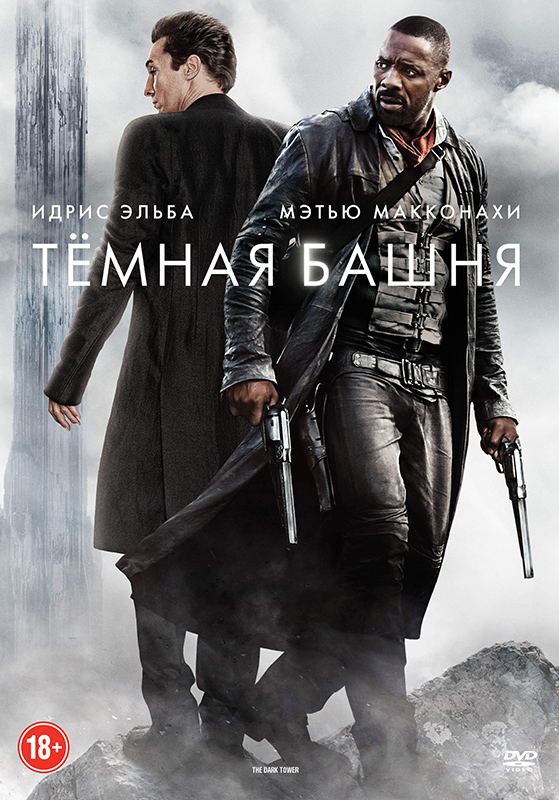 Тёмная башня (DVD) The Dark Tower
