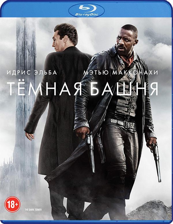 Тёмная башня (Blu-ray) проигрыватель blu ray lg bp450 черный