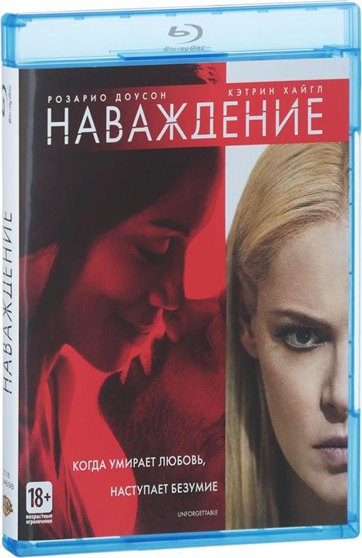 Наваждение (Blu-ray) проигрыватель blu ray lg bp450 черный