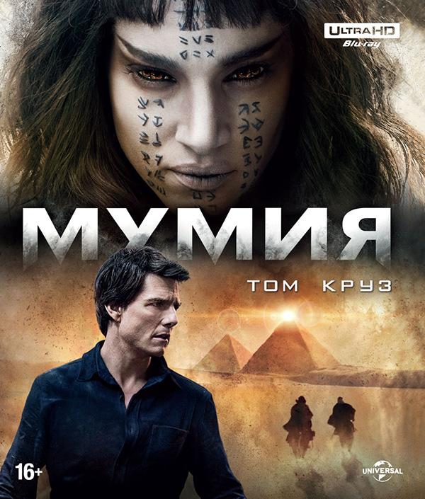 Мумия (Blu-Ray 4K Ultra HD) The MummyПосреди безжалостной пустыни в величественном саркофаге погребена дочь египетского фараона, но настанет день, и она явится в наш мир вернуть себе то, что принадлежит ей по праву. Отныне миром правят боги и монстры.<br>