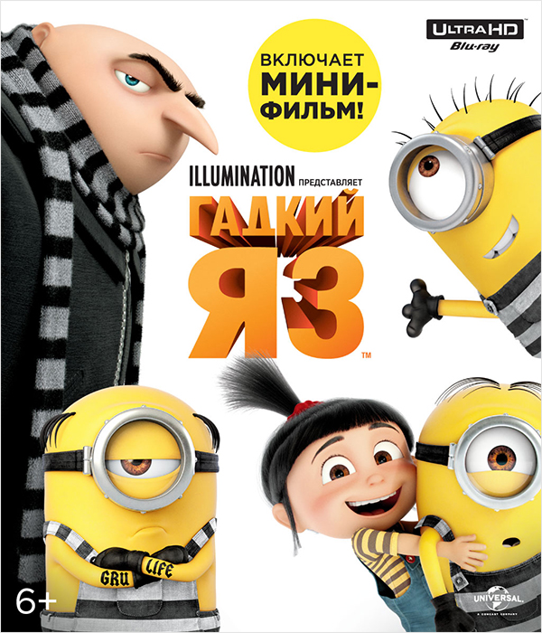 Гадкий Я 3 (Blu-Ray 4K Ultra HD) гадкий я 1 2 3d 2 blu ray
