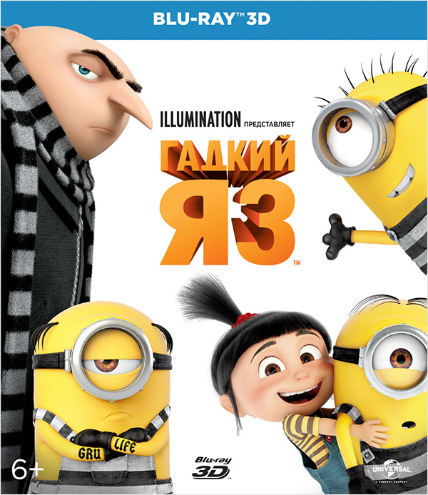 Гадкий Я 3 (Blu-ray 3D) blu ray 3d диск медиа удивительная природа