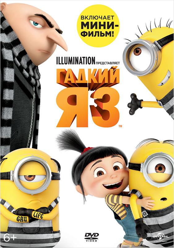 Гадкий Я 3 (DVD) Despicable Me 3