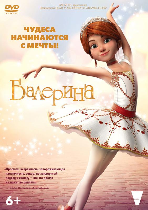 Балерина (DVD) BallerinaСобытия мультфильма Балерина развернутся вокруг маленькой сиротки, которая, следуя за мечтой стать балериной, приезжает в Париж в 1879 году.<br>
