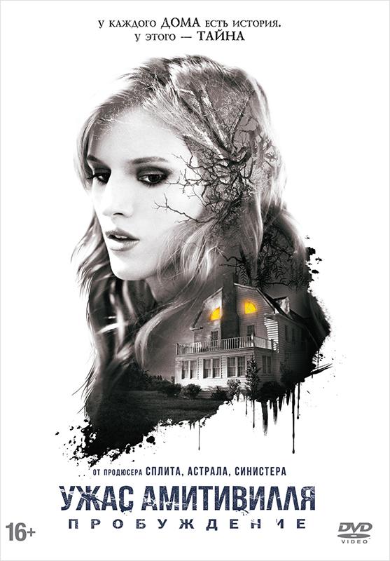 Ужас Амитивилля: Пробуждение (DVD) Amityville: The Awakening
