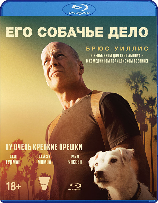Его собачье дело (Blu-ray) Once Upon a Time in Venice