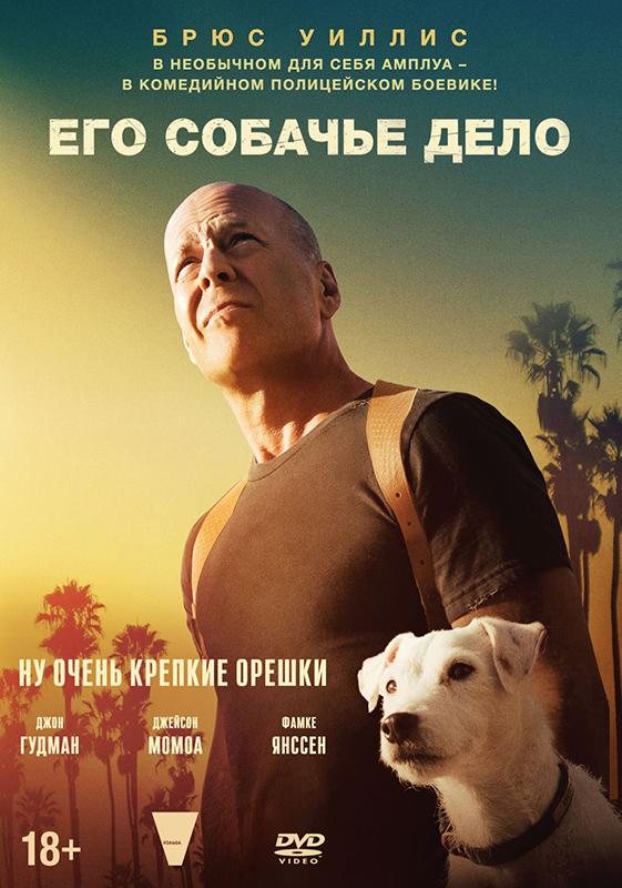 Его собачье дело (DVD) украина новый форд галакси