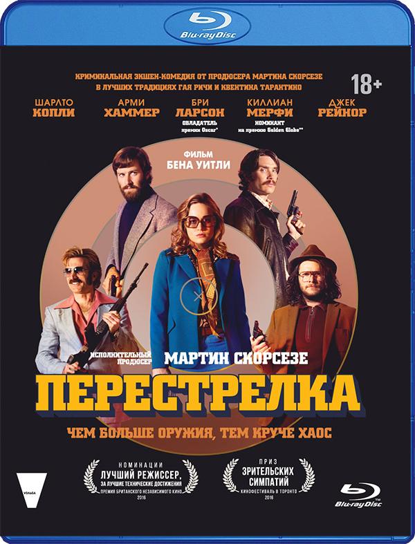 Перестрелка (Blu-ray) Free Fire