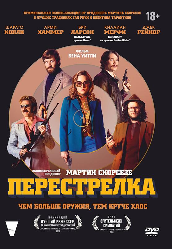 Перестрелка (DVD) Free Fire