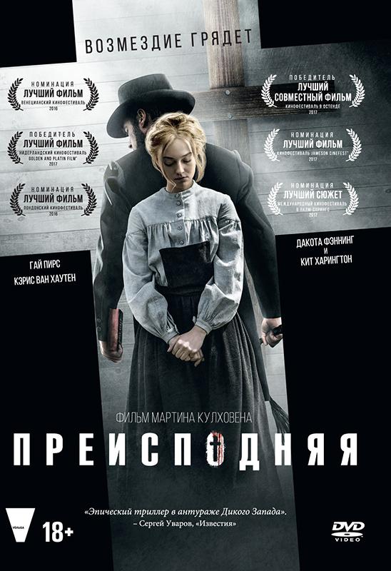 Преисподняя (DVD) Brimstone
