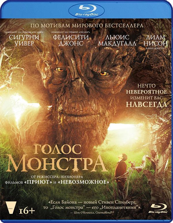 Голос монстра (Blu-ray) A Monster CallsФильм Голос монстра &amp;ndash; поражающая воображение история о мальчике Конноре и монстре из его снов. Когда Коннору особенно тяжело, происходит нечто невероятное &amp;ndash; старое тисовое дерево за окном оживает и превращается в громадное чудовище. &#13;<br>&#13;<br>По ночам монстр рассказывает Коннору истории, которые помогут ему понять, что даже когда весь мир рушится, можно найти в себе силы и не отчаиваться.<br>