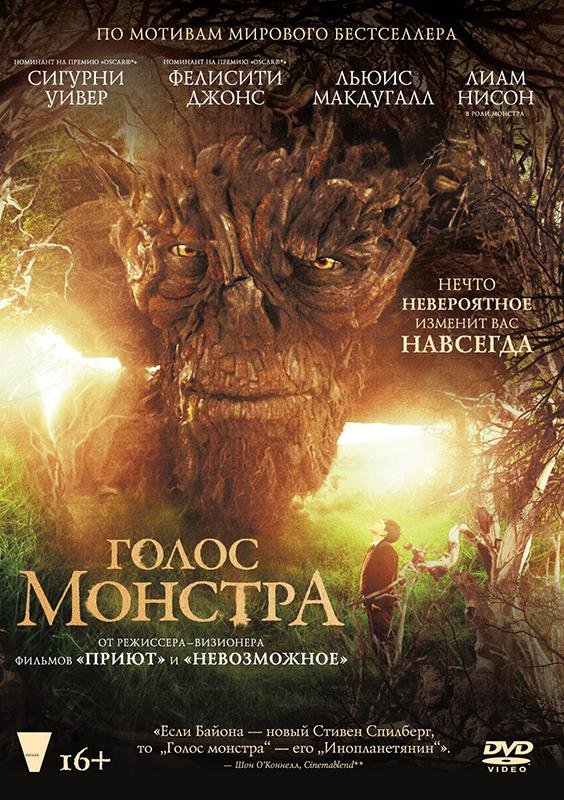 Голос монстра (DVD) A Monster CallsФильм Голос монстра &amp;ndash; поражающая воображение история о мальчике Конноре и монстре из его снов. Когда Коннору особенно тяжело, происходит нечто невероятное &amp;ndash; старое тисовое дерево за окном оживает и превращается в громадное чудовище. &#13;<br>&#13;<br>По ночам монстр рассказывает Коннору истории, которые помогут ему понять, что даже когда весь мир рушится, можно найти в себе силы и не отчаиваться.<br>