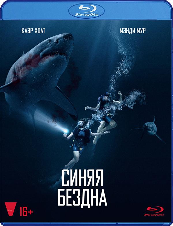 Синяя бездна (Blu-ray) 47 Meters DownВ фильме Синяя бездна отдыхая на солнечных пляжах Мексики, Лиза и ее сестра Кейт решаются на погружение в клетке к большим белым акулам. Но зрелищный аттракцион оборачивается кошмаром, когда клетка с двумя девушками срывается на океанское дно. Помощи ждать неоткуда, а кислорода остается лишь на час. Единственный выход из смертельной ловушки &amp;ndash; плыть вверх через толщу воды, которая кишит самыми свирепыми хищниками океана.<br>