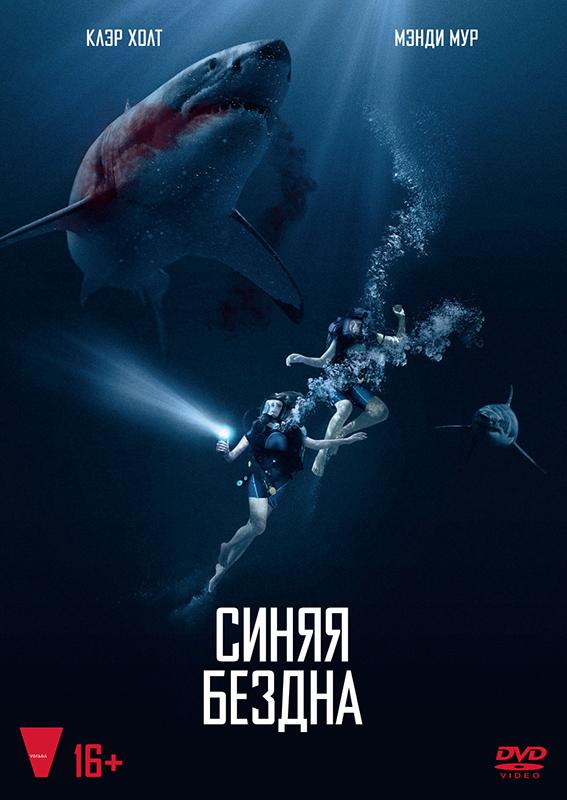 Синяя бездна (DVD) 47 Meters DownВ фильме Синяя бездна отдыхая на солнечных пляжах Мексики, Лиза и ее сестра Кейт решаются на погружение в клетке к большим белым акулам. Но зрелищный аттракцион оборачивается кошмаром, когда клетка с двумя девушками срывается на океанское дно. Помощи ждать неоткуда, а кислорода остается лишь на час. Единственный выход из смертельной ловушки &amp;ndash; плыть вверх через толщу воды, которая кишит самыми свирепыми хищниками океана.<br>