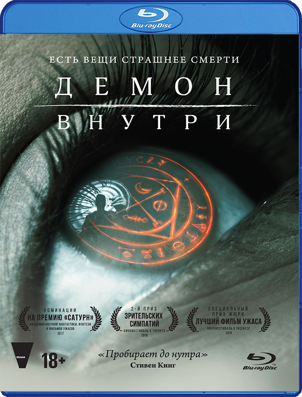 Демон внутри (Blu-ray) 3d blu ray плеер panasonic dmp bdt460ee