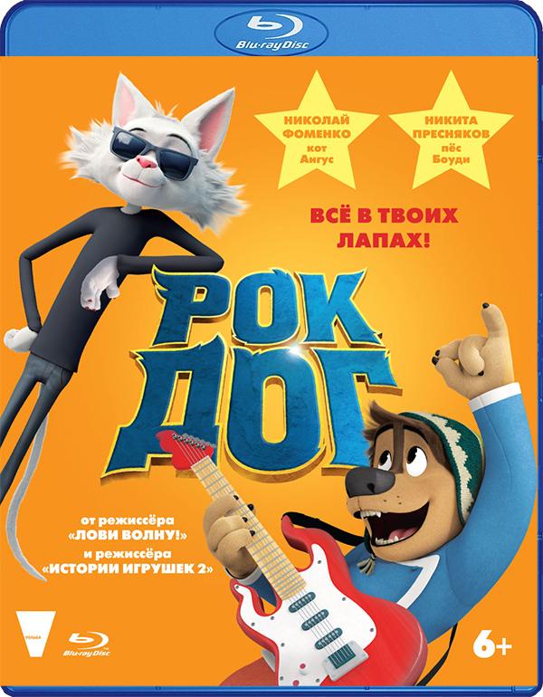 Рок Дог (Blu-ray) Rock DogВстречайте, новый герой отправляется покорять город зверей в мультфильме Рок Дог! Он &amp;ndash; пёс Боуди, и он не унывает, несмотря ни на что. Ему на роду написано сторожить родную деревню от волков, а он мечтает стать учеником живой рок-легенды, кота по имени Энгус. Однако у Энгуса совсем другие планы, да и волки подстерегают за каждым углом. Но если не вешать хвост, то всё в твоих лапах!<br>