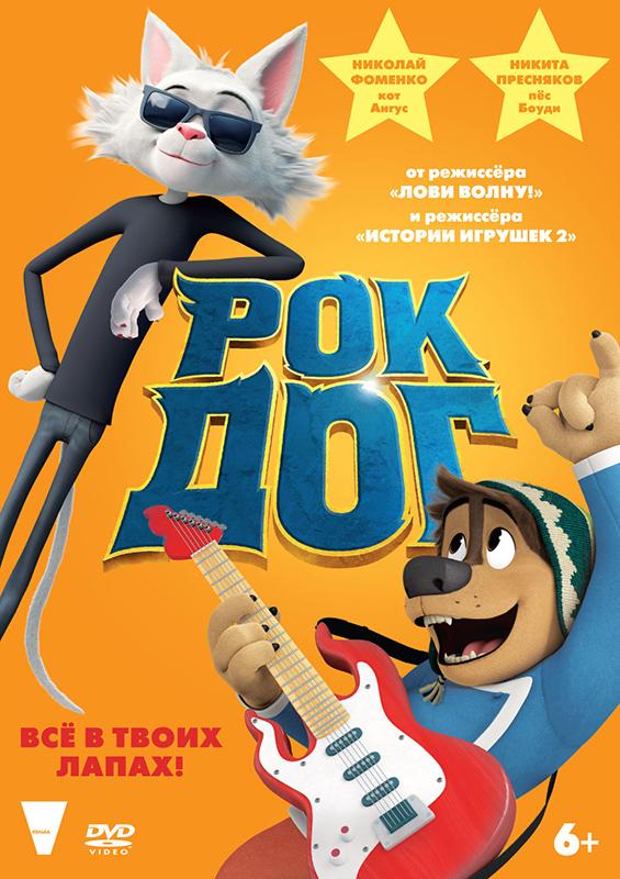 Рок Дог (DVD) Rock DogВстречайте, новый герой отправляется покорять город зверей в мультфильме Рок Дог! Он &amp;ndash; пёс Боуди, и он не унывает, несмотря ни на что. Ему на роду написано сторожить родную деревню от волков, а он мечтает стать учеником живой рок-легенды, кота по имени Энгус. Однако у Энгуса совсем другие планы, да и волки подстерегают за каждым углом. Но если не вешать хвост, то всё в твоих лапах!<br>