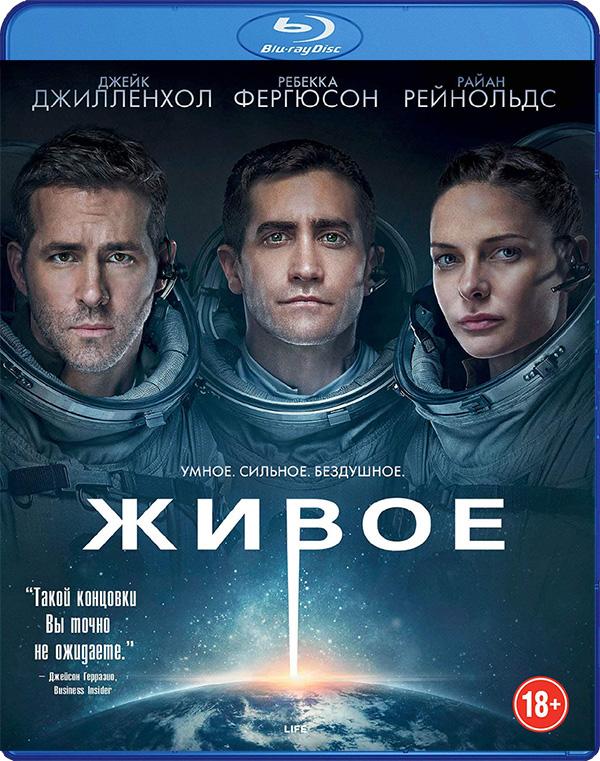 Живое (Blu-ray) LifeВ фильме Живое группа исследователей с международного космического корабля обнаруживает жизнь на Марсе. Они еще не подозревают, какие события повлечет за собой их открытие.<br>