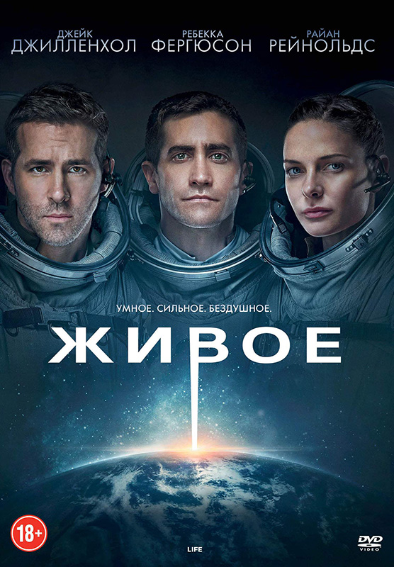 Живое (DVD) LifeВ фильме Живое группа исследователей с международного космического корабля обнаруживает жизнь на Марсе. Они еще не подозревают, какие события повлечет за собой их открытие.<br>