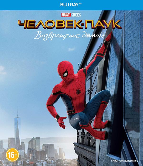 Человек-паук: Возвращение домой (Blu-ray)