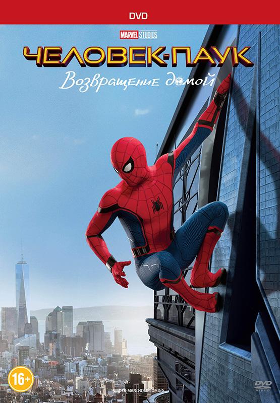 Человек-паук: Возвращение домой (DVD) Spider-Man: HomecomingВ фильме Человек-паук: Возвращение домой, после исторической встречи с командой Мстителей, Питер Паркер возвращается домой, стараясь зажить обычной жизнью под опекой своей тёти Мэй. Но теперь за Питером приглядывает ещё кое-что… Тони Старк видел Человека-Паука в деле и должен стать его наставником.<br>