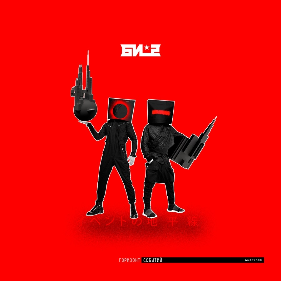 БИ-2 – Горизонт событий (CD)Горизонт событий – десятый студийный альбом одной из самых успешных российских рок-групп. Новая пластинка Би-2 состоит из 2 дисков – основной части, в которую вошли 11 песен и бонусной – CD с 5 треками.<br>