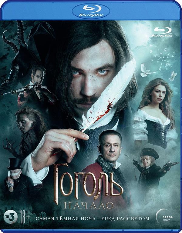 Гоголь: Начало (Blu-ray) проигрыватель blu ray lg bp450 черный