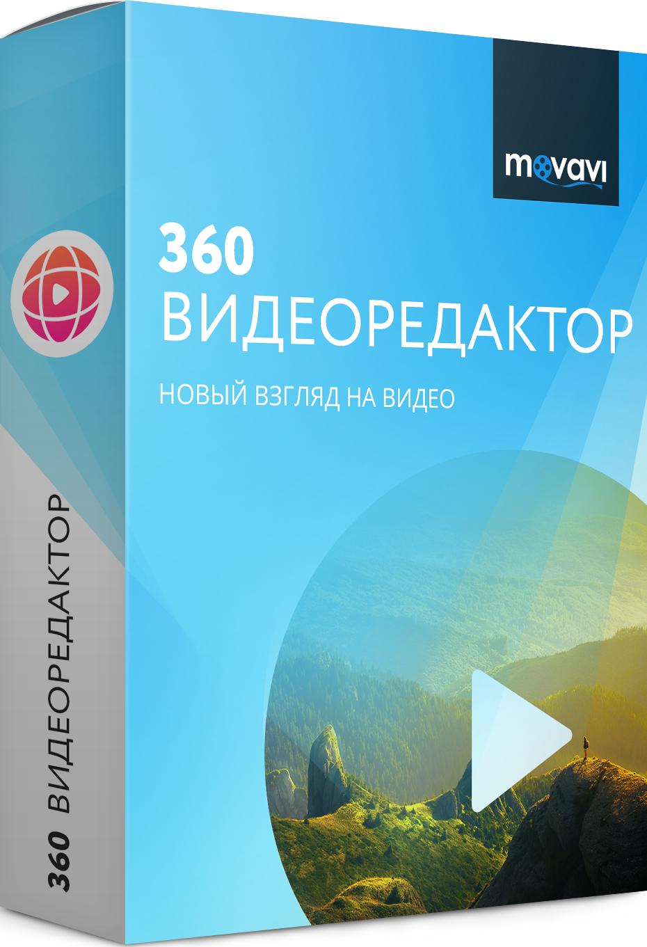 """Movavi 360 Видеоредактор. Персональная лицензия (Цифровая версия)Movavi 360 Видеоредактор &amp;ndash; это программа для редактирования панорамного видео, с помощью которой вы сможете создавать эффектные 3D ролики из видео и фото 360°. Удобный плеер для предпросмотра обеспечивает полный контроль над созданием ролика, а поддержка Ultra HD – результат в превосходном качестве. Для работы вам понадобится """"сшитое"""" видео с камер, немного фантазии, а в остальном вам поможет этот редактор!<br>"""
