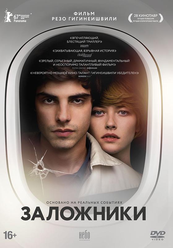 Заложники (DVD) диск dvd советская киноклассика